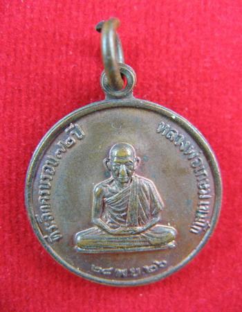 เหรียญที่ระลึกครบรอบ 72 ปี (หลวงพ่อเกษม เขมโก จ.ลำปาง)