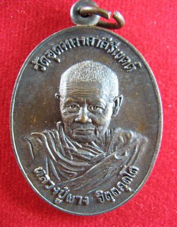 เหรียญอนุสรณ์เปิดรพ.วิเชียรบุรี หลวงปู่ผาง วัดอุดมคงคาคีรีเขตต์