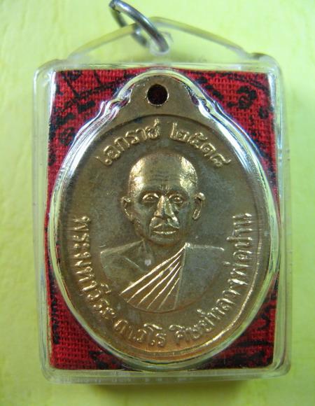เหรียญที่ระลึกผูกพัทธสีมาและเหรียญเอกราช 2518 หลวงพ่อฤาษีลิงดำ