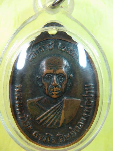 เหรียญเอกราช 2518 ครบรอบ 100 ปี หลวงพ่อปาน (หลวงพ่อฤาษี ลิงดำ)