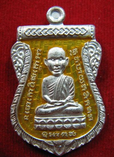 เหรียญเลื่อนสมณศักดิ์ หลวงพ่อชำนาญ วัดบางกุฏิทอง