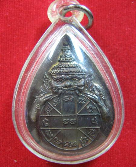 เหรียญพระราหูปั้ม 2 หน้า หลวงพ่อมี วัดมารวิชัย จ.อยุธยา