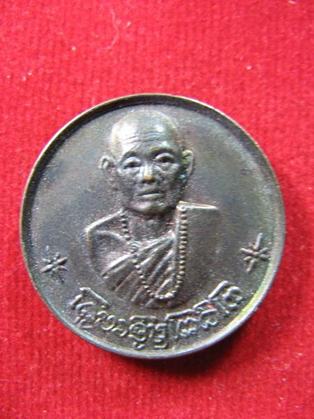เหรียญโภคทรัพย์ ปี 17 ครูบาชุ่ม วัดวังมุย จ.ลำพูน