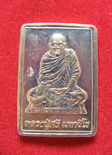 เหรียญ รูปเหมือนหลวงปู่ศรี มหาวีโร ร้อยเอ็ด