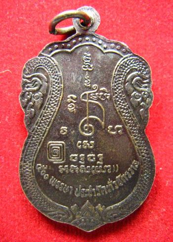 เหรียญรุ่นแรก จรืงๆ ของหลวงปู่สรวง 1
