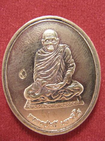 หลวงปู่ศรีเหรียญรุ่นสุดท้ายเนื้อทองแดง ปี2551