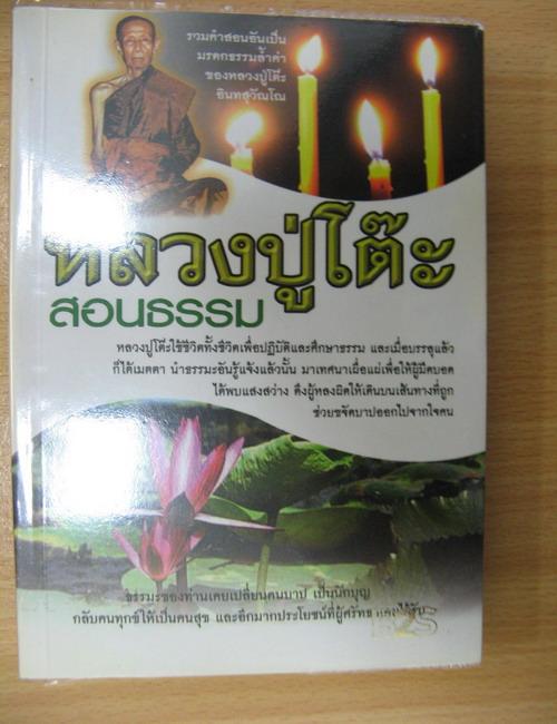 หนังสือหลวงปู่โต๊ะ สอนธรรม