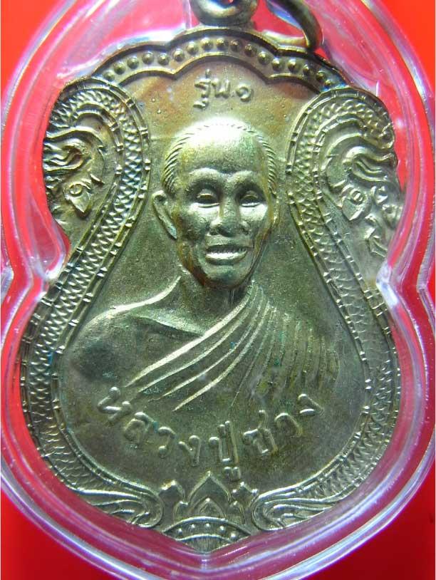 เหรียญเนื้อทองเหลือง รุ่นแรก จรืงๆ ของหลวงปู่สรวง
