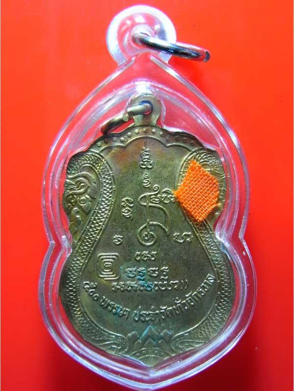 เหรียญเนื้อทองเหลือง รุ่นแรก จรืงๆ ของหลวงปู่สรวง 1