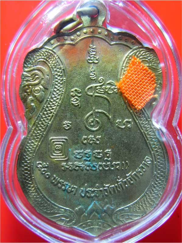 เหรียญเนื้อทองเหลือง รุ่นแรก จรืงๆ ของหลวงปู่สรวง 2