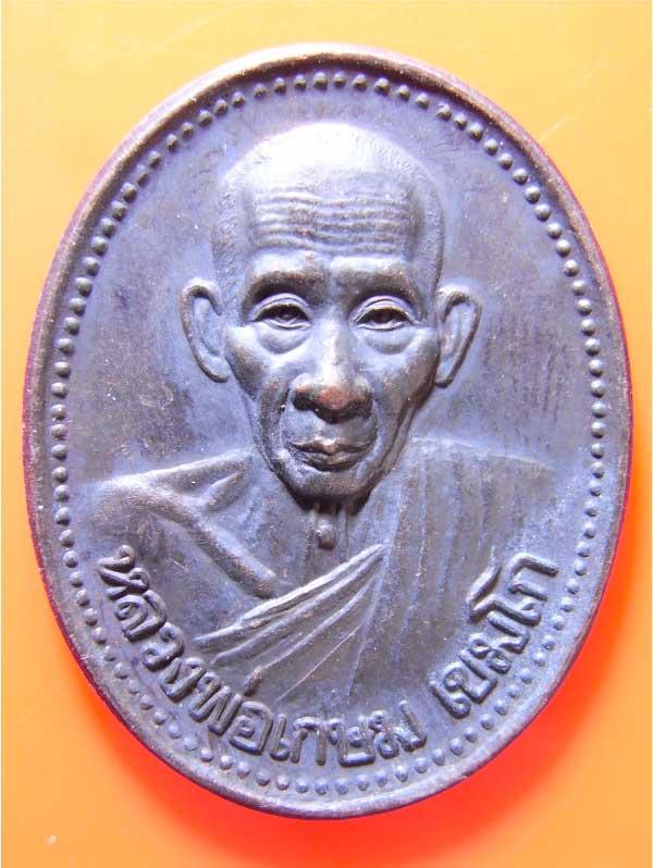 เหรียญหลวงพ่อเกษม เขมโก จ.ลำปาง ปี 35