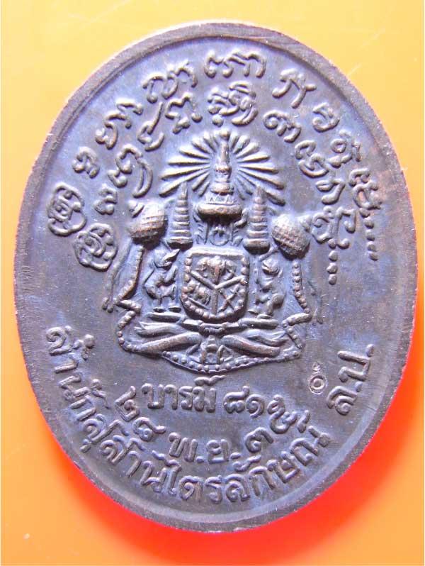 เหรียญหลวงพ่อเกษม เขมโก จ.ลำปาง ปี 35 1
