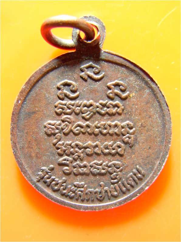เหรียญหลวงพ่อเกษม เขมโก รุ่นชนะศึกชายแดน 1