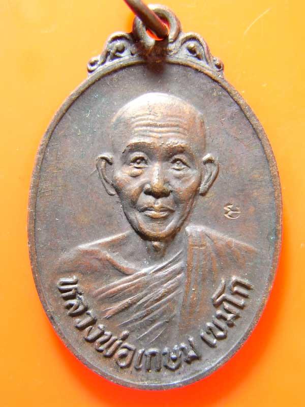 เหรียญหลวงพ่อเกษม เขมโก รุ่นชนะศึกชายแดน