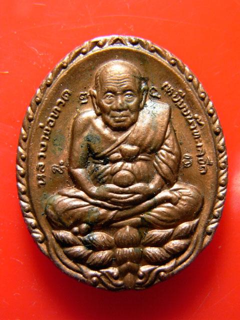 เหรียญเปิดโลกถ้ำเมืองนะ ปี39 หลวงตาม้า (3)