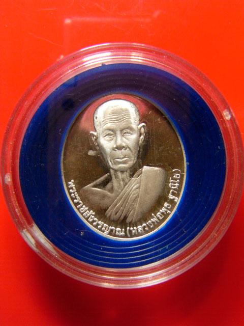 เหรียญรูปเหมือน เนื้อเงิน ปี๓๗ หลวงพ่อพุธ ฐานิโย วัดป่าสาลวัน (1)