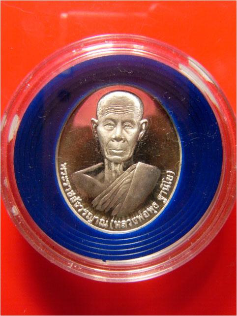 เหรียญรูปเหมือน เนื้อเงิน ปี๓๗ หลวงพ่อพุธ ฐานิโย วัดป่าสาลวัน (2)