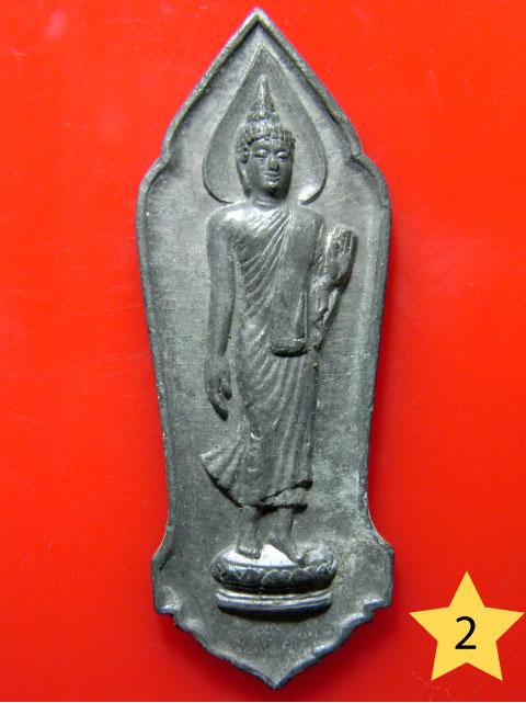 พระพุทธฉลอง 25 ศตวรรษ (2) เนื้อชินตะกั่ว