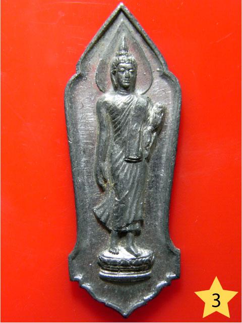 พระพุทธฉลอง 25 ศตวรรษ (3) เนื้อชินตะกั่ว