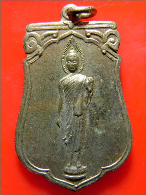 เหรียญเสมา25ศตวรรษ อัลปาก้า