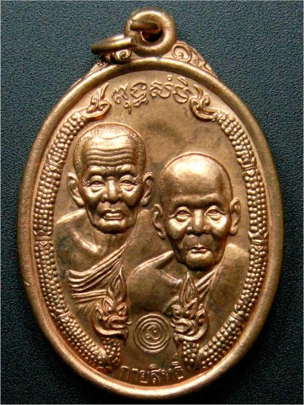 เหรียญกายสิทธิ์ (หลังพระนเรศวร)