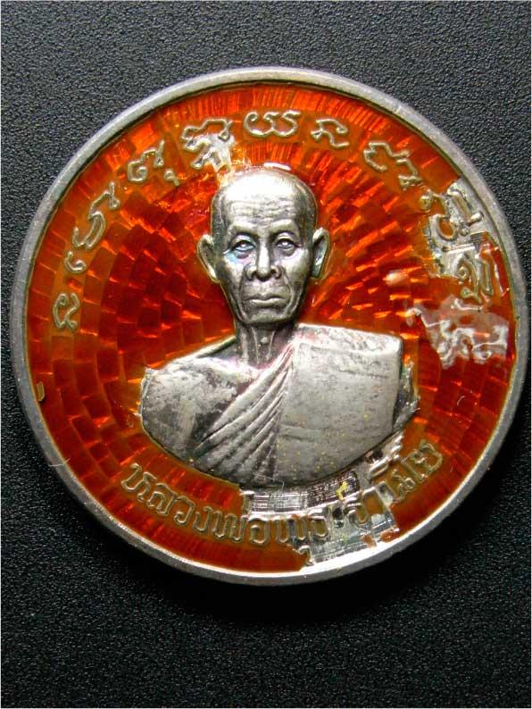 เหรียญโภคทรัพย์ ปี๓๙ เนื้อเงินลงยาสีแดง  หลวงพ่อพุธ วัดป่าสาลวัน โคราช