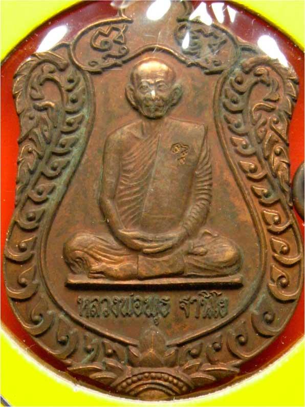 เหรียญฉลองอายุ 73 ปี ทองแดง ปี37 หลวงพ่อพุธ วัดป่าสาลวัน โคราช
