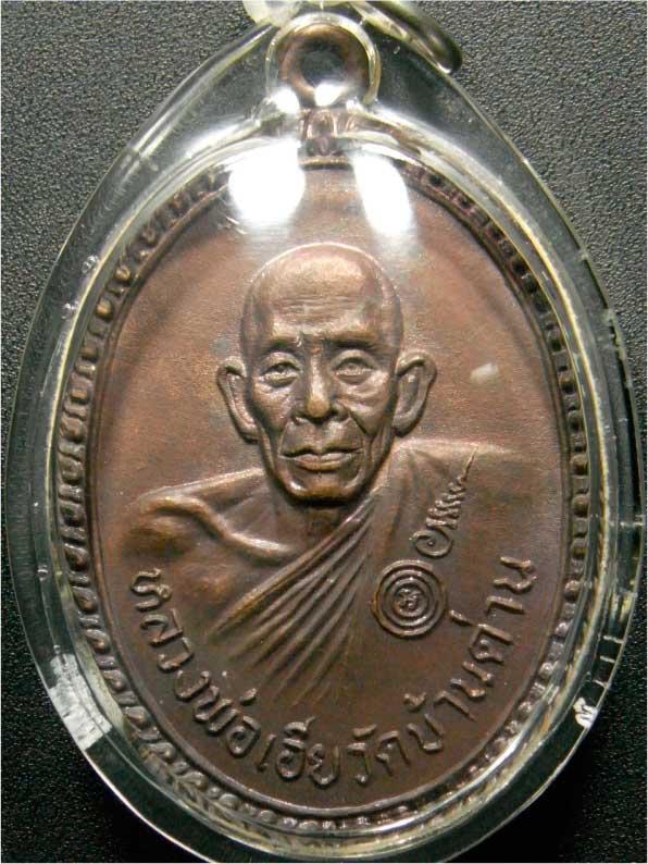 เหรียญเจ้าพระยาอภัยภูเบศร ปี21 หลวงพ่อเอีย วัดบ้านด่าน