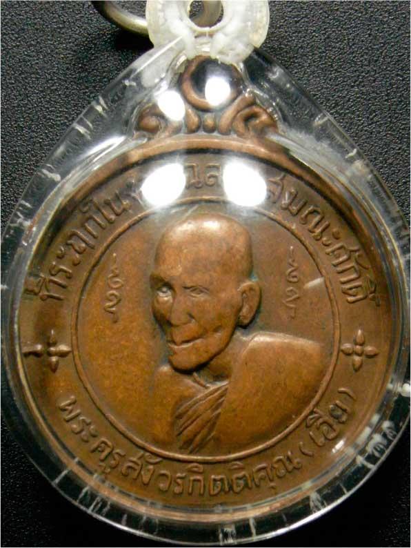 เหรียญที่ระลึกในงานฉลองสมณศักดิ์ ปี12 หลวงพ่อเอีย วัดบ้านด่าน