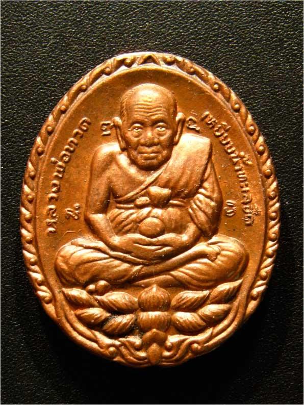 เหรียญเปิดโลกถ้ำเมืองนะ ปี39 ทองแดง หลวงตาม้า วัดพุทธพรหมปัญโญ จ.เชียงใหม่