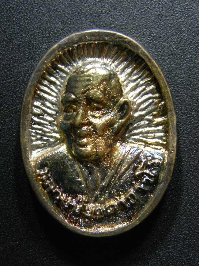 เหรียญคุ้มภัยให้ลาภ หลวงปู่บุดดา ถาวโร