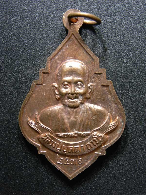 เหรียญหลวงปู่บุดดา ปี36 (1)