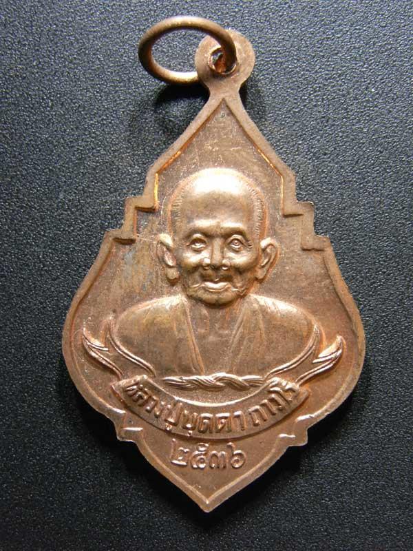 เหรียญหลวงปู่บุดดา ปี36 (2)
