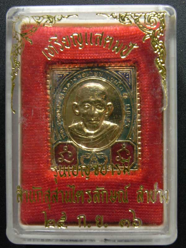 เหรียญแสตมป์ หลวงพ่อเกษม เขมโก 2