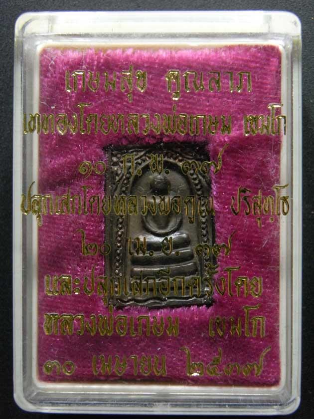 เหรียญเกษมสุข คูณลาภ หลวงพ่อเกษม 2
