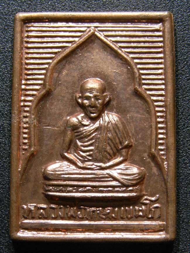 เหรียญหลวงพ่อเกษม สุสานไตรลักษณ์