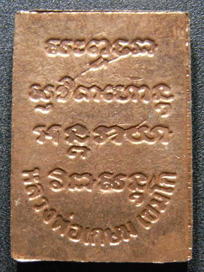 เหรียญหลวงพ่อเกษม สุสานไตรลักษณ์ 1