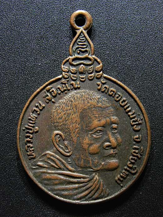 เหรียญหลวงปู่แหวน วัดดอยแม่ปั๊ง จ.เชียงใหม่
