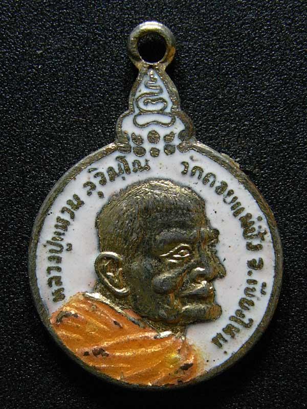 เหรียญหลวงปู่แหวน วัดดอยแม่ปั๊ง จ.เชียงใหม่ พิมพ์เล็ก