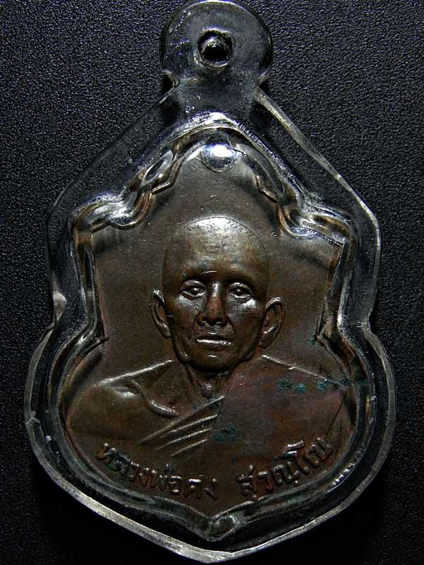 เหรียญผูกพัทสีมา ปี14 หลวงพ่อคง วัดวังสรรพรส