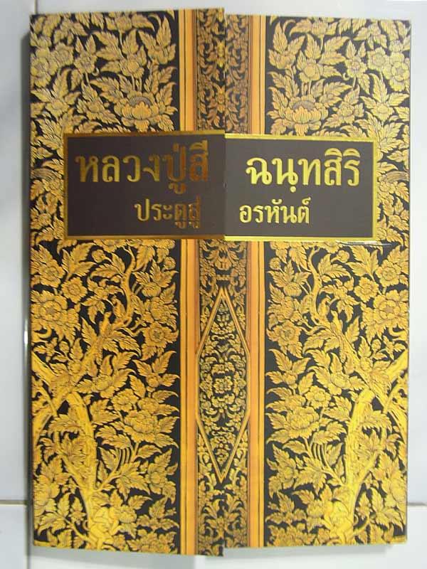 หนังสือ หลวงปู่สี ฉฺนทสิริ ประตูสู่อรหันต์