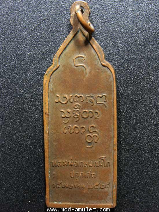 เหรียญหลวงปู่คำแสน หลวงพ่อเกษม อธิษฐานจิต 1