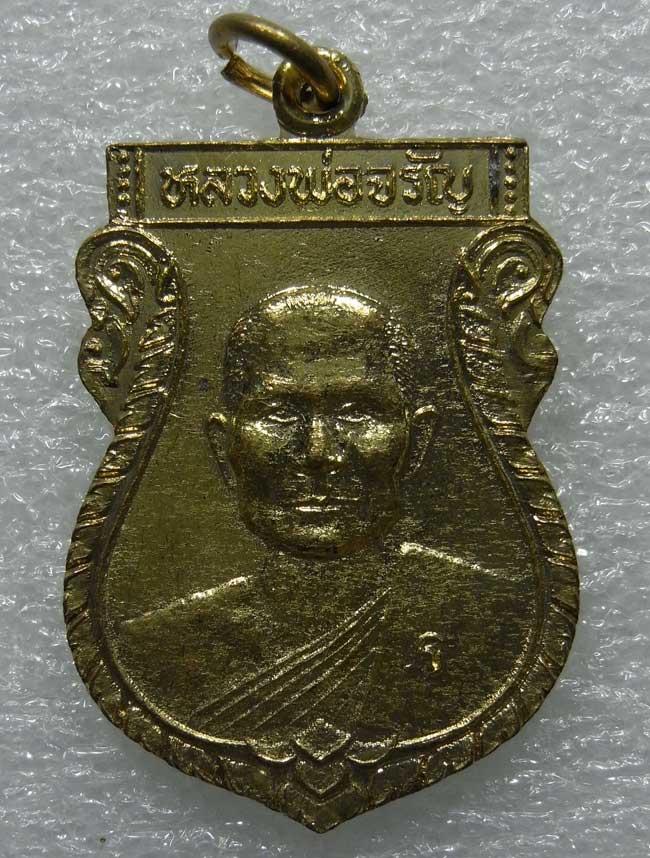 เหรียญหลวงพ่อจรัญ ที่ระลึกรุ่นสร้างเขื่อน ปี36