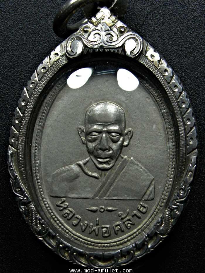 เหรียญหลวงพ่อคล้าย มูลนิธิท่งเซียเซี่ยงตึ๊ง ครบรอบปีที่4 2505