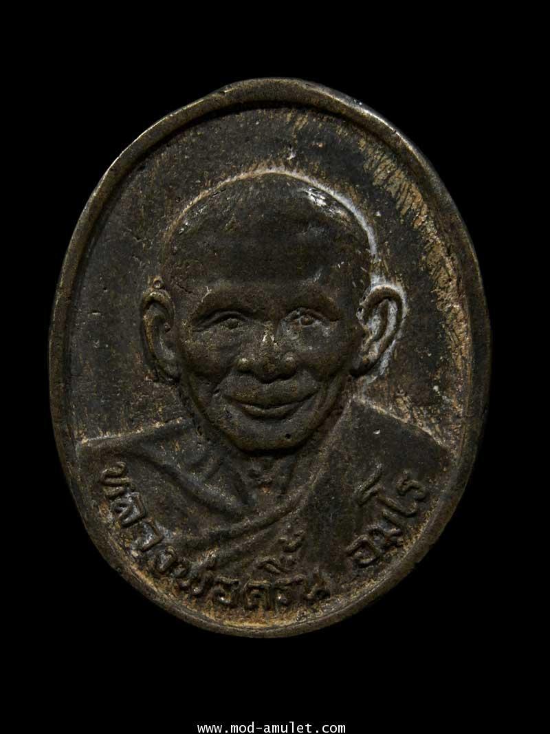 เหรียญหลวงพ่อครื้น (ออกวัดยางไทย) องค์ที่ 1
