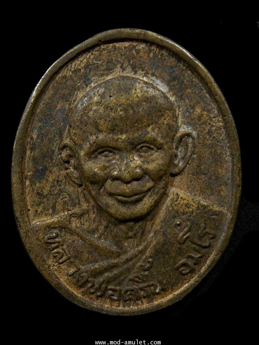เหรียญหลวงพ่อครื้น (ออกวัดยางไทย) องค์ที่ 2