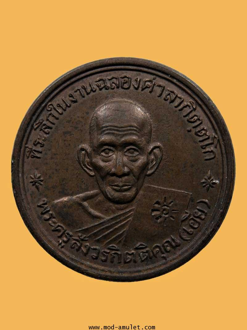 เหรียญที่ระลึกในงานฉลองศาลากิตตฺโก หลวงพ่อเอีย วัดบ้านด่าน