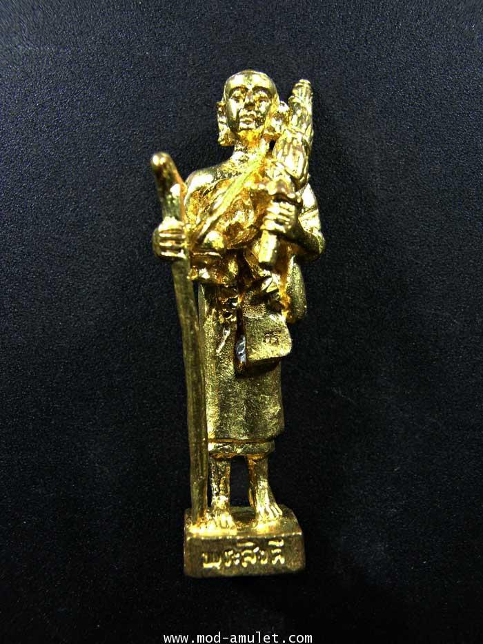 พระสิวลีลอยองค์ ปี51 เนื้อกะไหล่ทอง หลวงปู่ศรี มหาวีโร