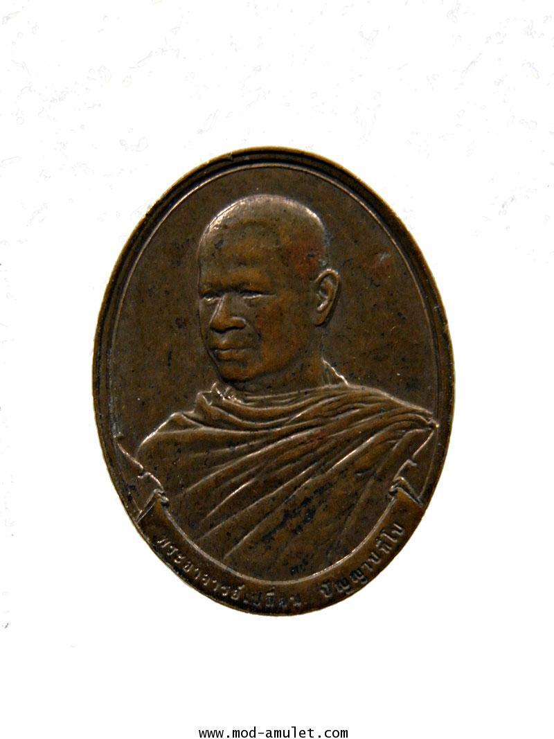 เหรียญครบ6รอบ ปี48 พระอาจารย์เปลี่ยน จ.เชียงใหม่