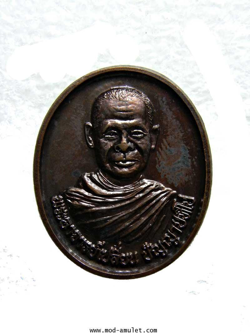 เหรียญรุ่นปลอดภัย ปี48 พระอาจารย์เปลี่ยน จ.เชียงใหม่